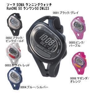 【送料無料】ソーマ SOMA ランニングウォッチ RunONE 50 ランワン50 DWJ23|alor21
