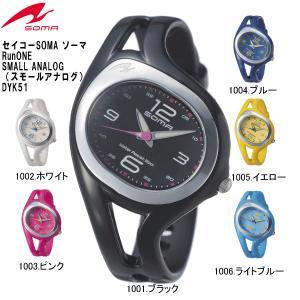 セイコー SOMA ソーマ RunONE SMALL ANALOG(スモールアナログ) DYK51 【ランニングウォッチ】【腕時計】 全5色|alor21