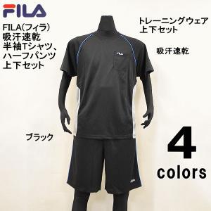 FILA(フィラ) の吸汗速乾機能付き半袖Tシャツ、ハーフパンツの上下セットです。ジャケット:左胸に...