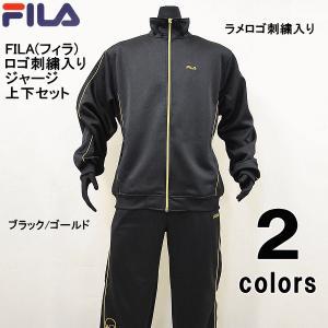 【送料無料】FILA(フィラ)ラメロゴ刺繍入り ヘビーウェイト メンズ ジャージ上下セット|alor21