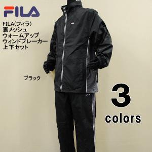 【最新モデル!!】【送料無料!!】FILA(フィラ)裏メッシュ メンズ ウォームアップ ウィンドブレーカー上下セット|alor21