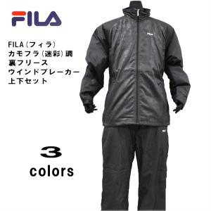 【送料無料】FILA(フィラ)裏フリース カモフラ(迷彩)調 メンズ ウィンドブレーカー上下セット|alor21