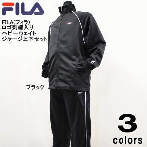 【送料無料!!】FILA(フィラ)ロゴ刺繍入り ヘビーウェイト メンズ ジャージ上下セット|alor21