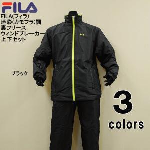 【送料無料】 FILA(フィラ)迷彩(カモフラ)調 メンズ 裏フリースウィンドブレーカー上下セット|alor21
