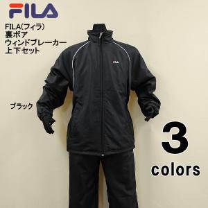 【送料無料】 FILA(フィラ)裏ボア メンズ ウィンドブレーカー上下セット|alor21