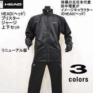 【送料無料】体操の元日本代表、田中理恵がイメージキャラクターの HEAD(ヘッド)ブリスター メンズ ジャージ上下セット|alor21