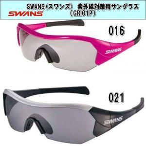 【送料無料】SWANS(スワンズ)  紫外線対策用サングラス(GRI01P)プロゴルファーの石川遼選手も愛用!!|alor21