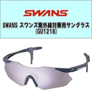 【送料無料】SWANS(スワンズ)  紫外線対策用サングラス(GU1218)プロゴルファーの石川遼選手も愛用!!|alor21