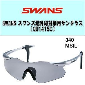 【送料無料】SWANS(スワンズ)  紫外線対策用サングラス(GU1415C)プロゴルファーの石川遼選手も愛用!!|alor21
