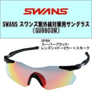 【送料無料】SWANS(スワンズ)  紫外線対策用サングラス(GU9803M)プロゴルファーの石川遼選手も愛用!!|alor21