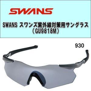 【送料無料】SWANS(スワンズ)  紫外線対策用サングラス(GU9818M)プロゴルファーの石川遼選手も愛用!!|alor21