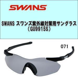 【送料無料】SWANS(スワンズ)  紫外線対策用サングラス(GU9915S)プロゴルファーの石川遼選手も愛用!!|alor21