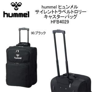 【送料無料】hummel ヒュンメル サイレントトラベルトロリー キャスターバッグ  HFB4029|alor21