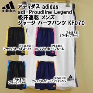 アディダス adidas adi-Proudline Legend 吸汗速乾 メンズ ジャージ ハーフパンツ KF070|alor21