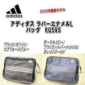 【送料無料】【即納可能】adidas アディダス ラバーエナメルバッグ L ショルダーバッグ KQ595【2色展開】|alor21