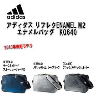 adidas アディダス リフレクENAMEL M2 エナメルバッグ ショルダー KQ640【3色展開】|alor21