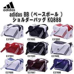 【送料無料】adidas アディダス BB (ベースボール) ショルダーバッグ KQ888 【9色展開】|alor21