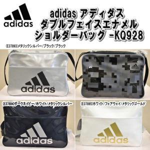 【送料無料】【即納可能】adidas アディダス ダブルフェイスエナメルバッグ ショルダー -KQ928【3色展開】|alor21