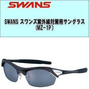 【送料無料】SWANS(スワンズ)  紫外線対策用サングラス(MZ1P)プロゴルファーの石川遼選手も愛用!!|alor21