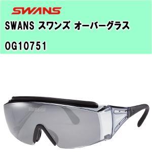 【送料無料】SWANS(スワンズ)  オーバーグラスシリーズ サングラス(OG10751)プロゴルファーの石川遼選手も愛用!!|alor21