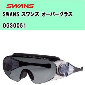 【送料無料】SWANS(スワンズ)  オーバーグラスシリーズ サングラス(OG30051)プロゴルファーの石川遼選手も愛用!!|alor21