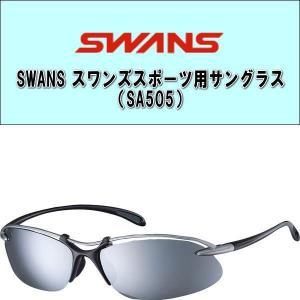 【送料無料】SWANS(スワンズ)  スポーツ用サングラス(SA-505)プロゴルファーの石川遼選手も愛用!!|alor21