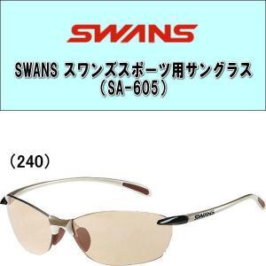【送料無料】SWANS(スワンズ)  スポーツ用サングラス(SA605)プロゴルファーの石川遼選手も愛用!!|alor21