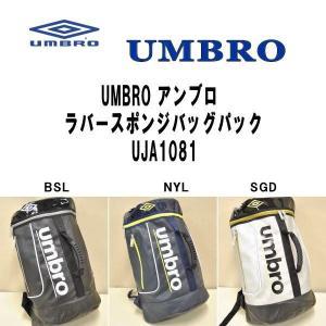 【送料無料】【数量限定】【即納可能】UMBRO アンブロ ラバースポンジ バックパック UJA1081【3色展開】|alor21