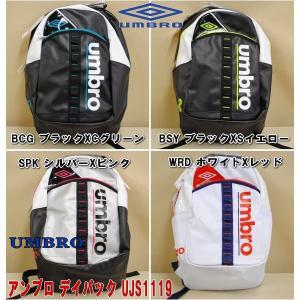 UMBRO アンブロ デイパック バッグ UJS1119【4色展開】|alor21