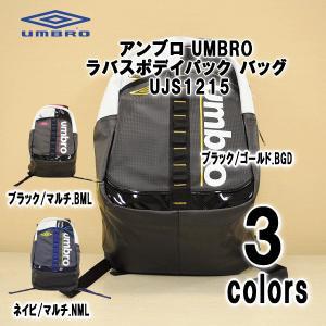 【送料無料】アンブロ UMBRO 消臭機能付き ラバスポデイパック バッグ UJS1215|alor21
