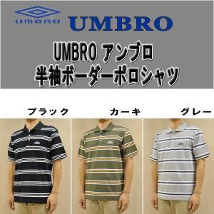 【送料無料】【数量限定商品】【即納可能】UMBRO アンブロ ボーダー柄 半袖ポロシャツ【3色展開】|alor21