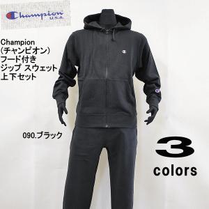 【送料無料】Champion(チャンピオン)フード付き メンズ ジップ スウェット上下セット|alor21