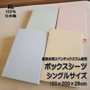 【ボックスシーツシングルサイズ】かわいいギンガムチェック柄、綿100%の生地を使用したベッド用ボック...