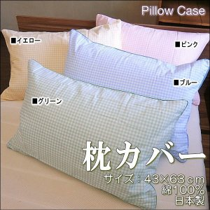 ギンガムチェック柄 枕カバー ファスナー付き サイズ43x63cm 綿100% 日本製