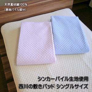 綿100%の表地が気持ちいい京都西川の敷きパッドです。表地は綿100%素材のシンカーパイルでさらっと...