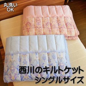 京都西川 洗える衿付き肌掛け布団 衿 裏地 吸汗速乾生地使用 ウォッシャブルキルトケット シングルサイズ