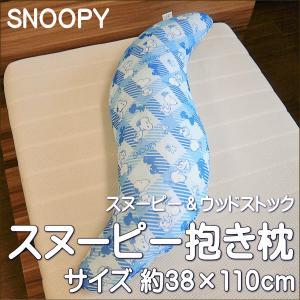 SNOOPY スヌーピー 冷感 抱き枕 ブルー サイズ38×110cm