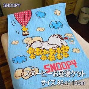人気キャラクタータオルケット、スヌーピー&ウッドストック。かわいいスヌーピーのタオルケット子供用です...