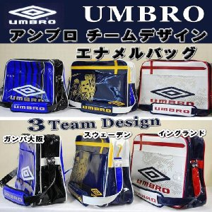 UMBRO アンブロ エナメルチームデザイン バッグ UJA1914【3チーム展開】|alor21