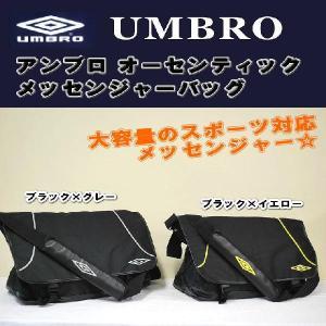 UMBRO アンブロ オーセンティックメッセンジャーバッグ UJA1965【2色展開】|alor21