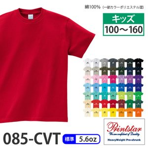 Tシャツ Printstar 085 CVT [ 100,110,120,130,140,150,1...
