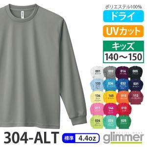 長袖 Tシャツ glimmer 304 ALT [ 140,150サイズ ] ポリエステル100% ロングスリーブ 子供 キッズ 4.4オンス グリマー alotnet