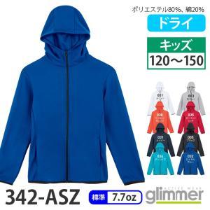 ジップ パーカー glimmer 342 ASZ [ 120,130,140,150サイズ ] 長袖...