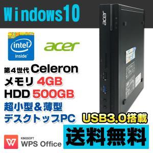 超小型 薄型 軽量 デスクトップパソコン Acer Veriton VN4630G-A14D Celeron G1840T メモリ4GB HDD500GB USB3.0 Bluetooth Windows10 Pro 64bit WPS Office付き|alpaca-pc