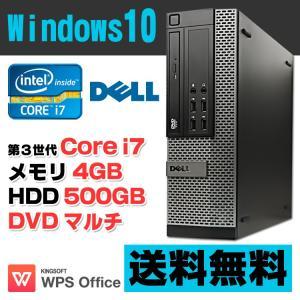 Corei7 3770 DELL Optiplex 7010 SF デスクトップパソコン メモリ4GB HDD500GB DVDマルチ USB3.0 Windows10 Pro 64bit WPS Office付き 中古|alpaca-pc