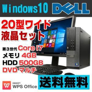 20型ワイド液晶セット Corei7 3770 DELL Optiplex 7010 SF デスクトップパソコン メモリ4GB HDD500GB DVDマルチ USB3.0 Windows10 Pro 64bit WPS Office付 中古|alpaca-pc