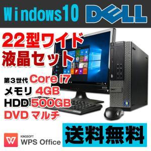 22型ワイド液晶セット Corei7 3770 DELL Optiplex 7010 SF デスクトップパソコン メモリ4GB HDD500GB DVDマルチ USB3.0 Windows10 Pro 64bit WPS Office付 中古|alpaca-pc