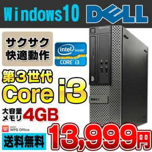 デスクトップ 中古 DELL Optiplex 3010 SF デスクトップパソコン Corei3 3220 メモリ4GB HDD250GB DVDROM Windows10 Pro 64bit WPS Office付き|alpaca-pc
