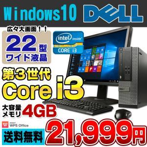 デスクトップ 中古 22型ワイド液晶セット DELL Optiplex 3010 SF 中古パソコン Corei3 3220 メモリ4GB HDD250GB DVDROM Windows10 Pro 64bit WPS Office付き|alpaca-pc