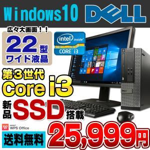 デスクトップ 中古 22型ワイド液晶セット 新品SSD128GB搭載 DELL Optiplex 3010 SF Corei3 3220 メモリ4GB DVDROM Windows10 Pro 64bit WPS Office付き|alpaca-pc